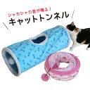 猫 ペット おもちゃ キャットトンネル 猫トンネル 折りたたみ式 ショートタイプ コンパクト 運動不足 ス...