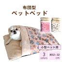 ペットベッド 布団型 寝袋 ペットシーツ ペット用品 布団 ペット ベット ハウス 犬 猫 小動物 マット ...