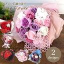 ソープフラワー 花束 ギフト 花 プレゼント 薔薇 バラ 誕生日 ブーケ アレンジメント クマ くま