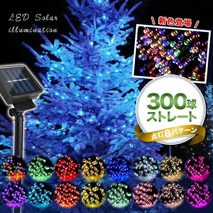 ソーラーイルミネーション 300球 屋外 ソーラーイルミネーションライト イルミネーション ソーラー クリスマス ライト ツリー 飾り付け 【送料無料】