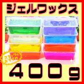 ジェルキャンドル 400g ジェルワックス キャンドル 材料 手作り キャンドル パラフィン