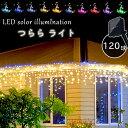 ソーラーイルミネーションライト つらら 120球 屋外 イルミネーション 防水 ソーラー クリスマス ナイアガラ カーテン 庭 ガーデンンライト 電飾 装飾 フェンス マンション 送料無料・・・