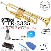 YAMAHA/YTR-3335【経験者考案!必要なものをそろえたパーフェクト5セット!】【福岡パルコ店】【送料無料】【smtb-u】