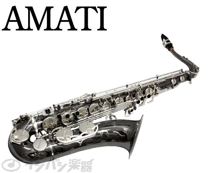 AMATI / ATS-83PBNS BRAVOUR テナーサックス アマティ 【ウインドパル】【SALE2019】