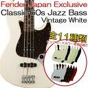 Fender / Japan Exclusive Classic 60s Jazz Bass Vintage White 【フェンダージャパン】【ジャズベース】【新宿店】
