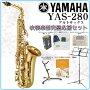 YAMAHA/YAS-280エントリーモデル【アルトサックス】【梅田店】【管楽器】