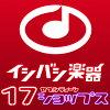 イシバシ楽器 17Shops