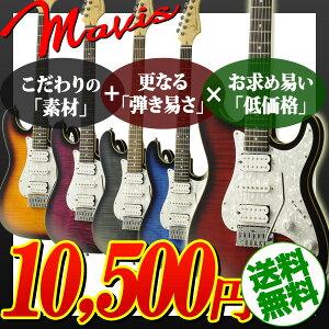 Mavisエレキギターの上位モデル!!こだわりの素材とより向上した弾き易さ、低価格を実現!Mavis...