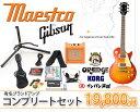 エレキギター入門セット!Maestro by Gibson / Les Paul Standard 【有名ブランドORANGE CR3 ア...