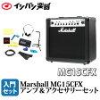【28日まで送料無料】Marshall / MG15CFX アンプ&アクセサリーセット《ipodもつなげるAUXケーブル付き:661400200》【期間限定特価】