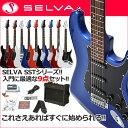 今すぐ始められるお買い得入門セット!!エレキギター 初心者セット SELVA / SST-100 【限定入門9...