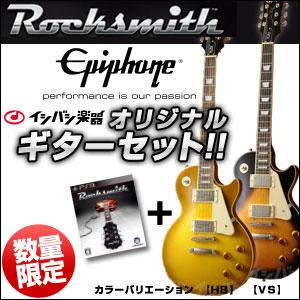 Rocksmith × Epiphone エピフォン / Les Paul Standard Plain-top ロックスミス オリジナル ギターセット 《予約注文/10月11日以降出荷予定》【送料無料】