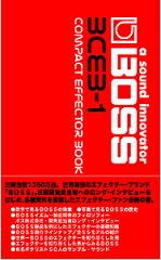 BOSSコンパクトエフェクターの全てが解る!ギタリスト必携の書。MUSIC NETWORK / CEB-3 ボスコ...