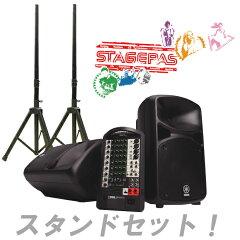 ◆汎用スタンド(2本)がセットでお買い得!YAMAHA ヤマハ / STAGEPAS 600i PAシステム【スタン...