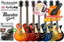 Rocksmith2014 イシバシ楽器オリジナルバンドルギターセットRocksmith 2014 × Maestro Les Pau...