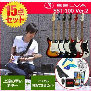 届いたその日から弾ける!有名楽器店が作ったギター入門セットエレキギター SELVA / SST-100 ス...
