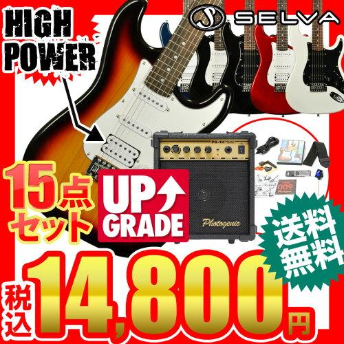 エレキギター 初心者セット SELVA / SST-100 アンプグレードアップ入門15点セット【15...