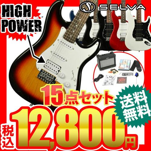 エレキギター 初心者セット SELVA / SST-100 スタンダード入門15点セット【超安心3年...