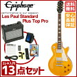 Epiphone / Les Paul Standard Plus Pro Antique Natural 【スタンダード入門13点セット】 エピフォン エレキギター入門セット《フレットガード装着後お届け:811127500》【送料無料】