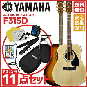 アコースティックギター セットアコギ スタート