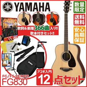 【新製品】YAMAHAFG830全3色【アコギ11点入門セット】ヤマハアコースティックギター入門初心者【送料無料】