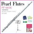 Pearl Flute / PF-665E パール フルート Dolce ドルチェ PF665E 頭部管銀製 【5年保証】【送料無料】【送料無料】