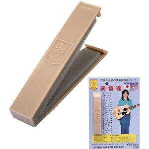 GrandGuitar/弱音器アコースティックギター用ミュート【★お取り寄せ】