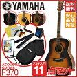 YAMAHA ヤマハ / F370 【アコギ11点入門セット】全3色 アコースティックギター 入門セットアコギ 初心者 入門 スタート セット F-370【送料無料】【yrk】