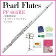 Pearl Flute / PF-665RE パール フルート オフセット リングキィ Dolce PF665RE 頭部管銀製 Eメカ付 《5年保証》【送料無料】【送料無料】