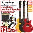 Epiphone / Limited Edition Les Paul Special I Humbucker 【アンプグレードアップ入門12点セット】 エピフォン エレキギター レスポール スペシャル1 入門セット 初心者セット 【送料無料】