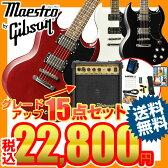 【エレキギター初心者セット】Maestro by Gibson / SG Standard マエストロ ギブソン スタンダード 初心者 アンプ UP GRADE15点セット 【Gibsonが贈る初心者ギターの新定番】【超安心5年保証&メンテナンス保証付き】【送料無料】