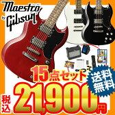 Maestro by Gibson / SG Standard エレキギター 入門セット マエストロ ギブソン スタンダード 初心者 入門15点セット 【Gibsonが贈る初心者ギターの新定番】【超安心5年保証&メンテナンス保証付き】【送料無料】