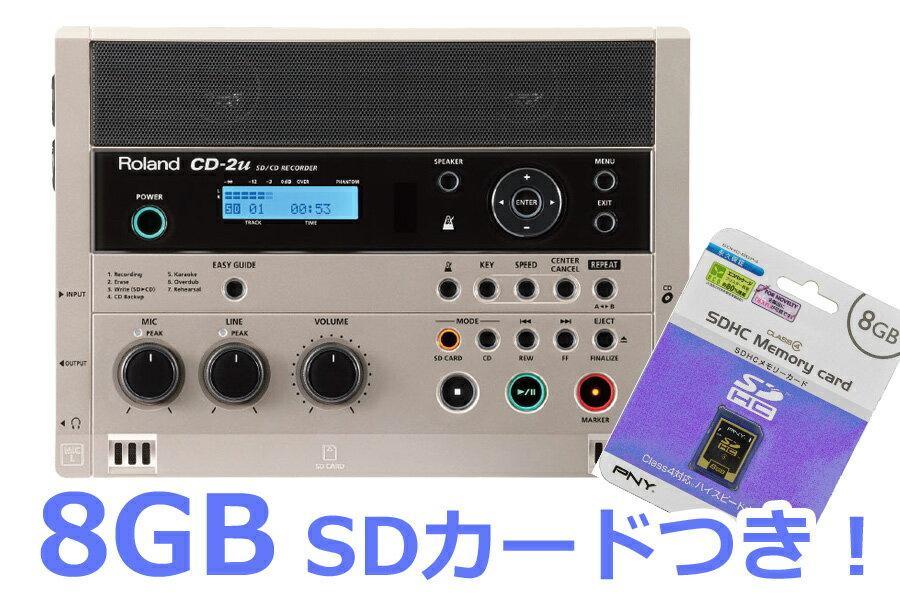 DJ機器, ターンテーブル Roland CD-2u 8GB SDYRK