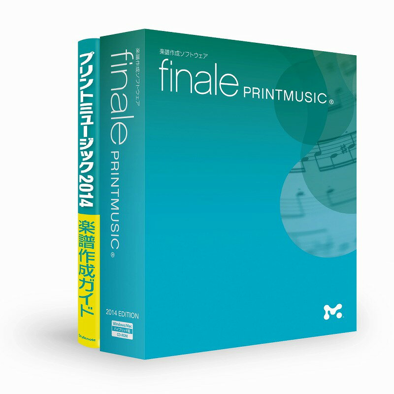 PCソフト, 音楽制作 MakeMusic PrintMusic Windows