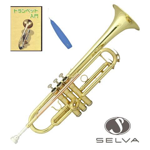 SELVA (セルバ) 初心者向トランペット入門セット TRUMPET STR-100 スタンダードサイズ トランペット B♭管 《リニューアル記念特別セット》