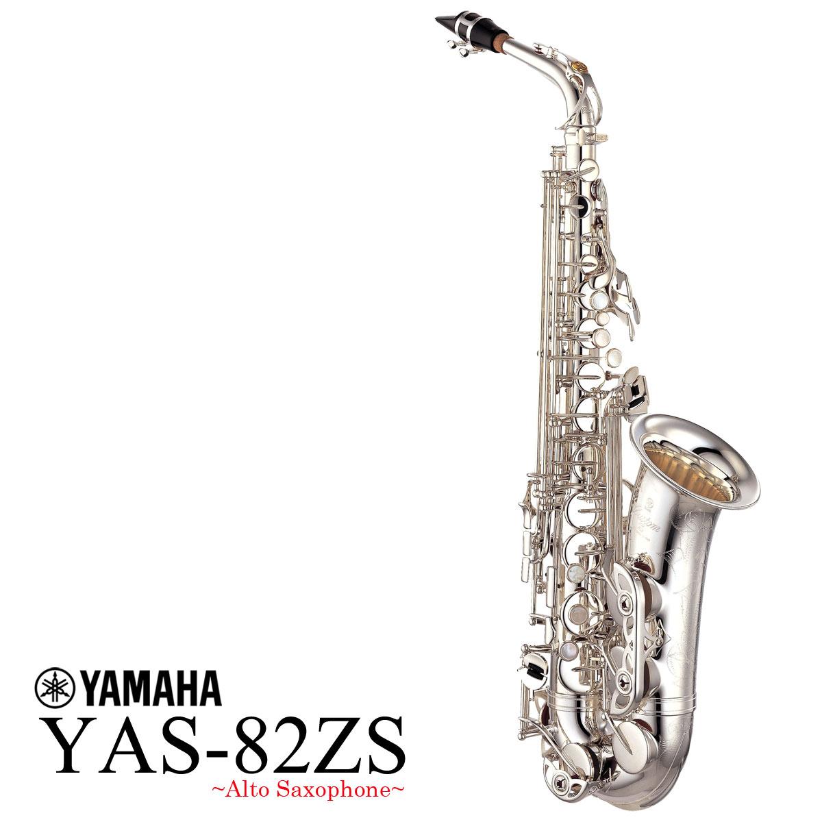 サックス, アルトサックス YAMAHA YAS-82ZS 4 5YRK