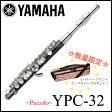 YAMAHA / YPC-32 ヤマハ ピッコロ PICCOLO YPC32 《倉庫保管新品をお届け※もちろん出荷前調整》【送料無料】【5年保証】