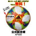 【 ネーム加工!追加料金なし!!】adidas アディダス サッカーボール コネクト19 公式試合球 ...