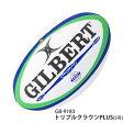 ギルバート(GB-9183)ラグビーボール トリプルクラウンPLUS(5号/主要大会試合球)【ギルバート】 【ラグビーボール】試合球
