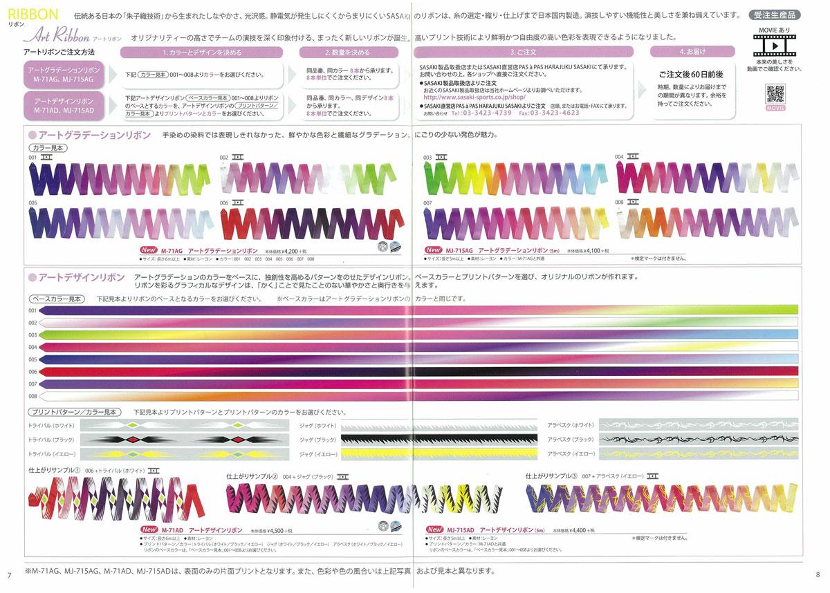 ササキスポーツ 新体操用品 手具 アートリボン アートグラデーションリボン(5m) MJ-715AG 8本セット:イシダスポーツ