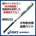 【43%OFF!】アシックス【ASICS】SPEEDEX(スピーデックス)少年軟式用金属バットBB8101(野球用品/ベースボール用品/ベースボールバット/金属製バット/ジュニア軟式用)