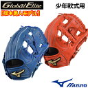 ミズノ 【MIZUNO】 【GLOBAL ELITE】グロー...