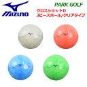 【期間限定!】ミズノ【MIZUNO】 パークゴルフボール クロスショットD クリアタイプ (CROS...