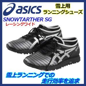 スノーターサー SG TJR925
