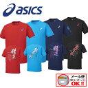 【1点までメール便可】【超特価半額!】 アシックス 【ASICS】 半袖 Tシャツ XA6165 【売れ筋】【オススメ】 (半袖シャツ)