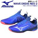 【2020 秋冬モデル】 ミズノ 【MIZUNO】 卓球シューズウエーブドライブ NEO 2 / WAVE DRIVE NEO 2 81GA2...