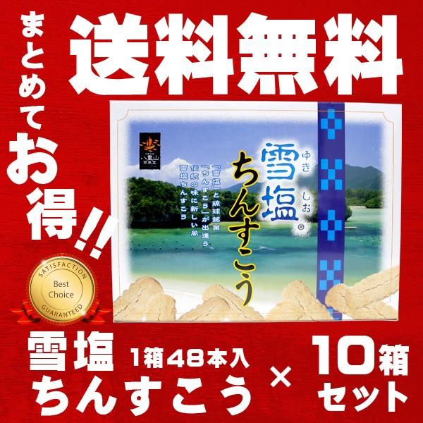 雪塩ちんすこう 10箱セット 石垣島 沖縄 沖縄土産 お土産 おみやげ ちんすこう お菓子