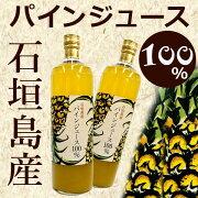 石垣島産パインジュース100%900ml石垣島沖縄お土産