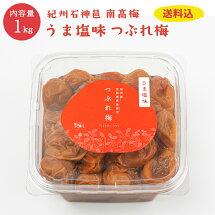 【送料無料】うま塩味つぶれ梅1kg