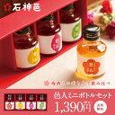 【梅酒】【送料無料】邑人 ミニボトルセット 90ml×4種(うめ・紅い...
